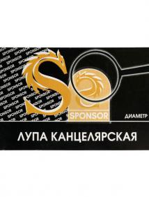 Лупа канцелярская, диаметр 90 мм, SPONSOR арт SMG03