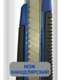 Нож канцелярский Expert Complete 18мм с металлическими направляющими в ОРР арт 620114