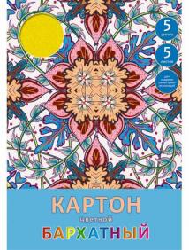 """Бархатный цветной картон 5л. 5цв. Формат 200х280 мм. Папка - мелованный картон, гл лам. с вырубкой и карманом """"Волшебные узоры"""" арт БЦК55297"""