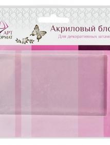 """Блок для декоративных штампов акриловый """"Арт-Формат"""""""