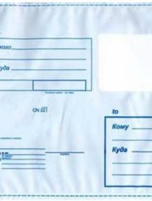 Пластиковый почтовый конверт