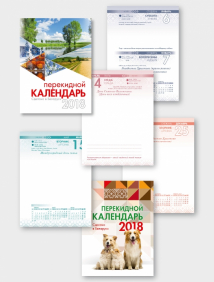 Календарь настольный перекидной на 2018